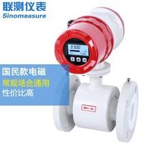 联测智能电磁流tr4计污水一gr酸水计量管道液体dn100/300/50