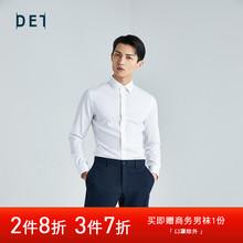十如仕2020款正装白色免烫tr11菌长袖ra蓝色职业长袖衬衫男