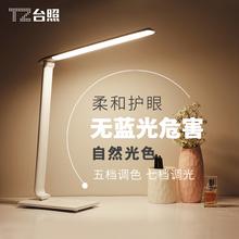 台照 LEDtr眼台灯可调ke温 工作阅读书房学生学习书桌护眼灯