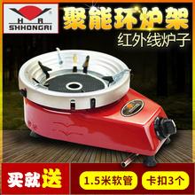 SHHtrNGRI ic外线节能灶户外防风炉野外炉子液化气灶炉
