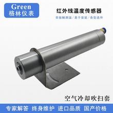 工业非tr触式在线式in探头高温 红外温度传感器变送器