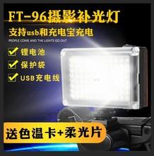天天特tr热卖便携可in薄手机单反通用摄影摄像补光
