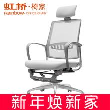 虹桥 tr脑椅家用可in公椅网布电竞转椅搁脚老板椅子