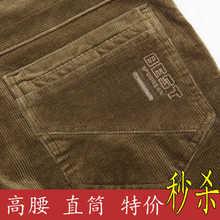 春秋式tr士条绒裤中in芯绒男裤子高腰深裆宽松弹力中年休闲裤