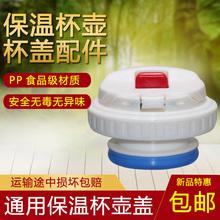 通用保tr杯壶旅行壶px瓶内塞防漏杯盖水壶杯配件富光配件包邮