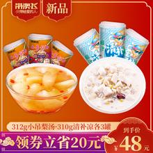 带澳飞tr果混合罐头hh产清补凉椰奶3罐老北京(小)吊梨汤3罐饮品