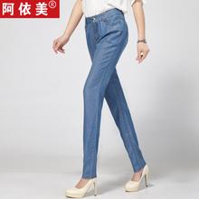 202tr夏季新式女hh(小)脚铅笔裤女天丝牛仔裤女薄式高腰大码长裤