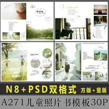 N8儿trPSD模板um件影楼相册宝宝照片书方竖款面设计分层2019