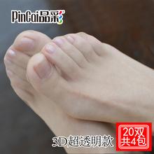 品彩3tr丝袜女短肉um超薄性感薄式夏季脚尖透明 隐形水晶丝短袜