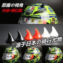 日本进tr头盔恶魔牛um士个性装饰配件 复古头盔犄角