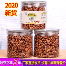 20年新货上tr3临安山核um桃仁肉3罐坚果仁原味孕妇宝宝零食