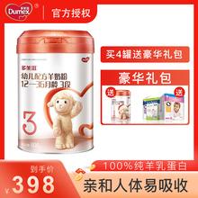多美滋(Dumex)婴儿tr9方羊奶粉um-36月龄800g罐官方授权直营