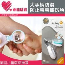 进口婴tr幼儿专用放wi甲钳新生宝宝宝宝指甲刀防夹肉安全剪刀