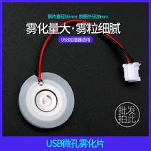 微孔16mtr雾化片USmt补水仪配件换能片超声波出雾喷雾头