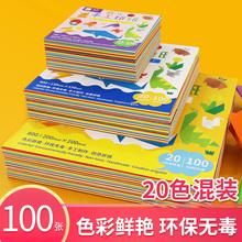 悦声彩tr剪纸书80sg彩色手工纸材料混色正方形幼儿园宝宝(小)学生DIY多功能千纸