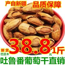 500tr新疆特产手na奶油味薄壳坚果零食干果炒货扁桃仁