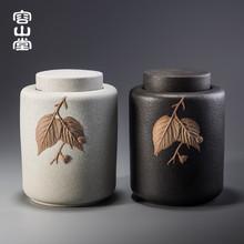 容山堂tr陶瓷 大(小)rl罐绿茶储存罐便携普洱茶盒包装礼盒