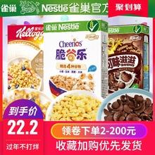 脆谷乐麦片谷物圈脆早餐即tr9冲饮燕麦el玉米片儿童食品
