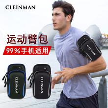 跑步男士tr动臂套放手el手臂手机袋健身装备臂腕两用