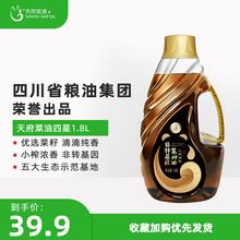 天府菜油四星1tr8升瓶装纯el非转基因(小)榨菜籽油1.8L