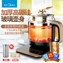 美的养tr壶多功能花or约煲汤电煎药壶煮茶器玻璃电热烧水壶