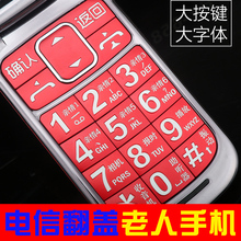 移动电tr款翻盖老的es声大字大屏老年手机超长待机备用机HY
