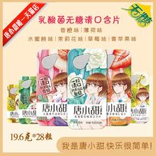 唐(小)甜tr酸菌无糖薄el口气清新茉莉苹果水蜜桃香橙糖