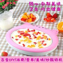 炒冰机tr用炒(小)型迷el机宝宝自制水果冰淇淋冰粥炒冰盘