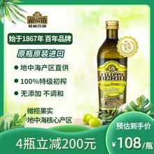 翡丽百ts意大利进口im榨橄榄油1L瓶调味食用油优选