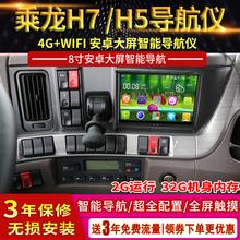 柳汽乘tsH7 H5nl航24V专用高清行车记录仪倒车影像车载一体机