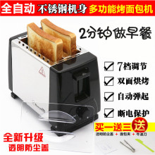 烤家用ts功能早餐机qn士炉不锈钢全自动吐司机面馒头片