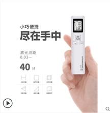 激光(小)ts量仪量房神xv线高精度日本式家用激光尺