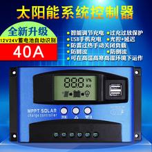 智能太tt能控制器1fr4V40A双USB接口液晶显示光伏发电充电控制器