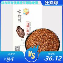 云南有tt糙米1公斤qg自产红米新米杂粮红大米
