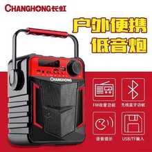 长虹广tt舞音响(小)型qy牙低音炮移动地摊播放器便携式手提音箱