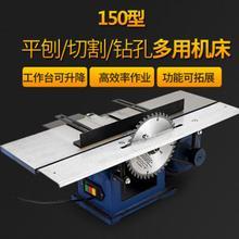 多功能tt刨台刨电锯rb割机平刨刨板机三合一刨床
