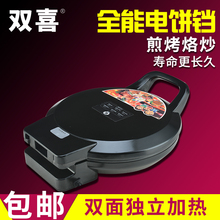 双喜电tt铛家用煎饼sx加热新式自动断电蛋糕烙饼锅电饼档正品
