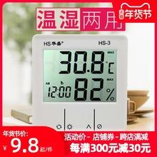 华盛电tt数字干湿温sy内高精度家用台式温度表带闹钟
