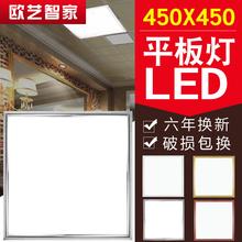 450x45tt集成吊顶灯yj花客厅吸顶嵌入款铝扣板45x45
