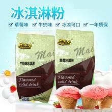 冰淇淋tt自制家用1yj客宝原料 手工草莓软冰激凌商用原味