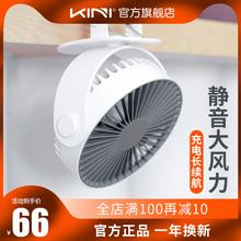 Kintt大风力可充bn(小)风扇静音迷你电风扇夹式USB台式夹扇充电(小)型电扇学生宿