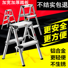 加厚的tt梯家用铝合qd便携双面马凳室内踏板加宽装修(小)铝梯子