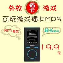 插卡外tt无损HiFrs线控学生迷你MP3Mp4播放器有屏随身听