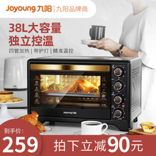 Joyttung/九wwX38-J98电烤箱 家用烘焙38L大容量多功能全自动