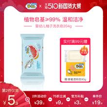 韩国进ttuza婴儿lq混合组204g新生宝宝宝宝bb专用洗衣肥皂