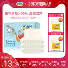 UZAtt口婴宝宝洗lq布香肥皂新生bb婴幼儿宝宝专用去渍抑菌皂