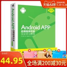 Android APP应用程tu11开发完wo Studio软件编程应用从入门到