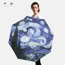 梵高油tu晴雨伞黑胶un紫外线晴雨两用太阳伞女户外三折遮阳伞