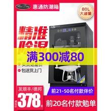 惠通8tu/100/gd/160升防潮箱单反相机镜头邮票茶叶电子除湿