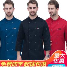 厨师工tu服长袖短袖ie西餐厅餐饮厨房衣服蛋糕店烘焙工衣定制